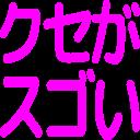 :kusegasugoi: