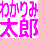 :wakarimitaro: