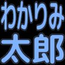 :t_wakarimitaro:
