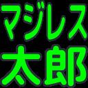 :t_majitaro: