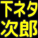 :t_shimojiro: