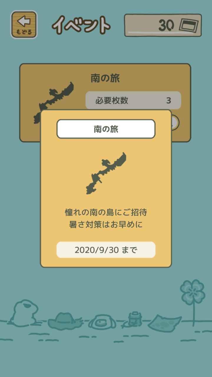 沖縄 旅 かえる